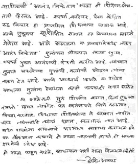 Anil Avachat Letter